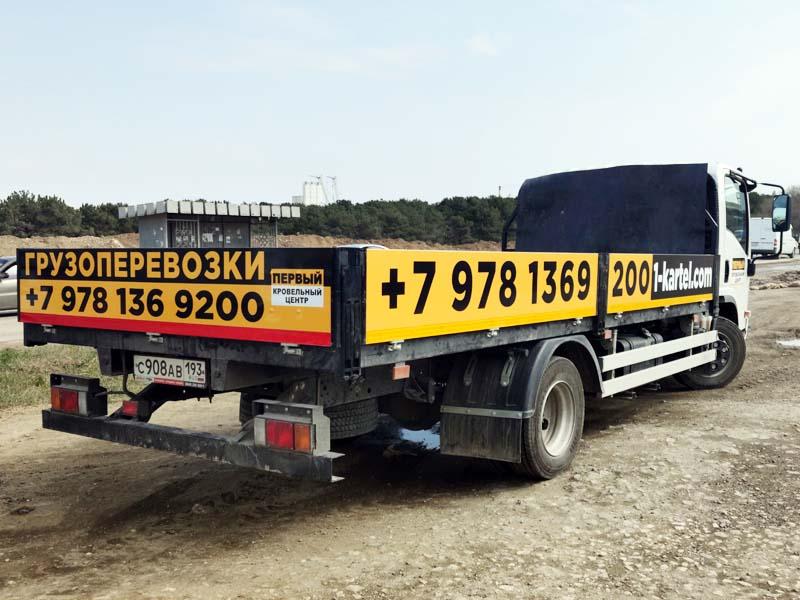 Заказать грузовик Севастополь